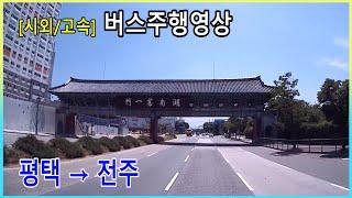 [시외버스/고속버스]  평택터미널 → 전주시외버스터미널…