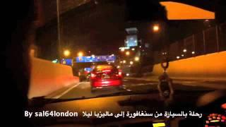 Sal64london رحلة بالسيارة من سنغافورة إلى ماليزيا ليلا
