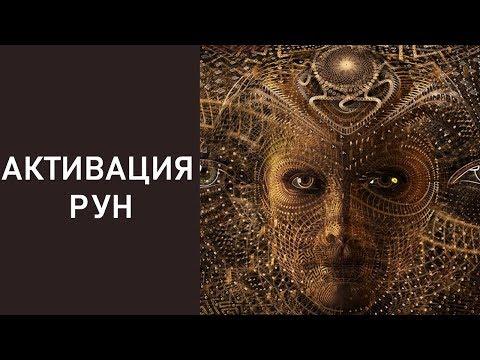 АКТИВАЦИЯ РУН. Онлайн расклад.