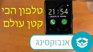 אנבוקסינג #222 - טלפון הכי קטן בעולם של No.1 thumbnail