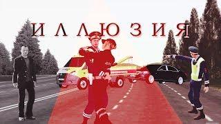 ИЛЛЮЗИЯ - Короткометражный ФИЛЬМ по МТА Провинции.  ©Solist proizvodstvo