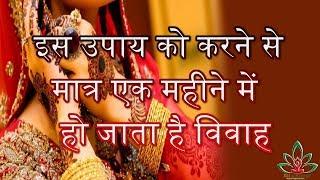 शीघ्र शादी का  महाउपाय इस उपाय के बाद 1 माह में शादी के योग Marriage solutions