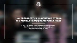 Кейс онлайн-школы астрологии с выручкой 8,5 млн. руб. в месяц. Прибыльность 50-60%