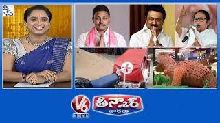 TRS Wins In Nagarjuna Sagar   Regional Parties Victory   Villages - Lockdown   V6 Teenmaar News