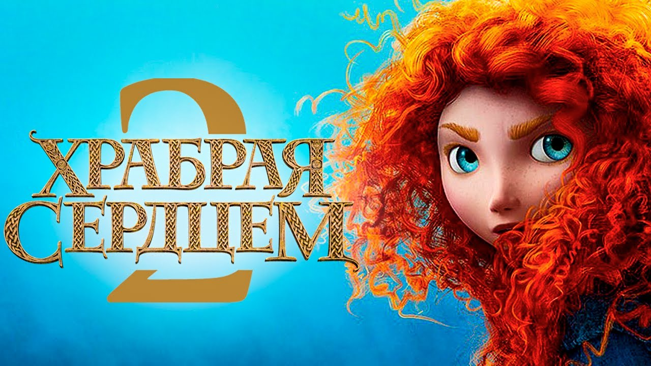 Храбрая сердцем 2 дата выхода в россии