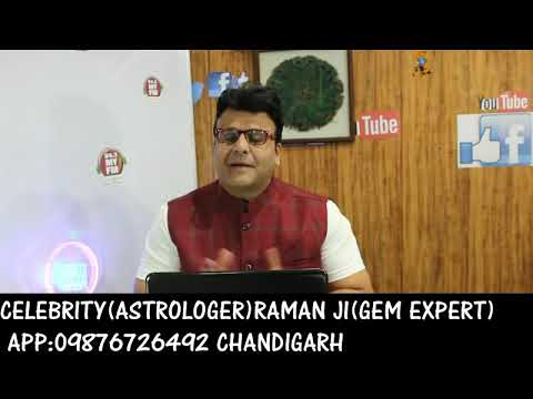 BIRTH GEMS / FAST LIFE ( RAMAN JI ASTROLOGER+ GEMS STONE EXPERT CHANDIGARH ) APPOINTMENT09876726492
