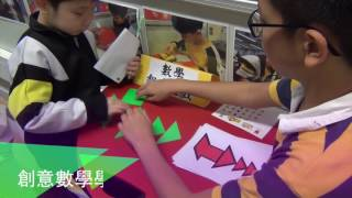 Publication Date: 2017-05-10 | Video Title: 港澳信義會小學-學校理念(2017)