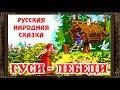 ГУСИ ЛЕБЕДИ Сказки на ночь Аудиосказки для детей с картинками mp3