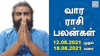 weekly-horoscope-12-08-2021-to-18-08-2021-vara-rasi-palan-hindu-tamil-thisai