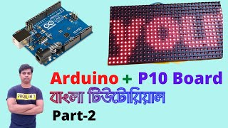 Arduino p10 । arduino p10 scrolling text । arduino p10 led display code।p10 board with arduino