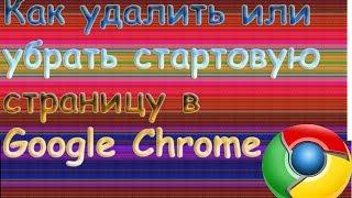 Как удалить стартовую страницу в Google Chrome