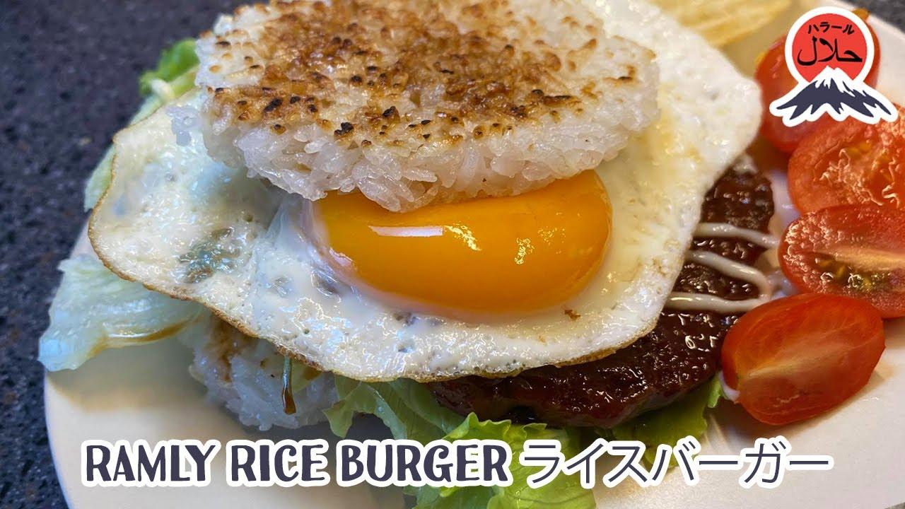 Orang Jepun Masak   Resepi Mudah Ramly Rice Burger   Terayaki Burger   Burger Jepang   Halal