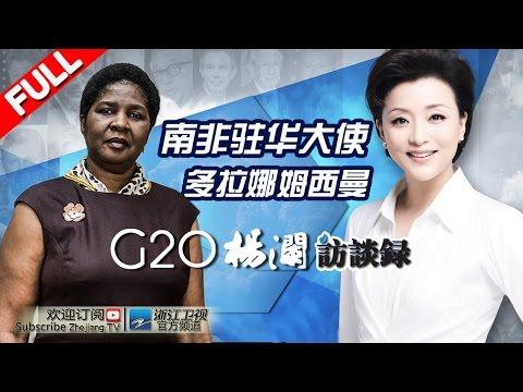 【南非驻华大使多拉娜姆西曼】《风云际会·G20杨澜访谈录》第6期 YANG LAN ONE ON ONE EP6 20160903【浙江卫视官方超清1080P】