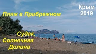 Крым, СУДАК 2019, Пляж в Прибрежном 14 июля. Народу мало, места много