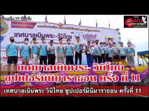 SMN เมาท์มอยระยอง : เทศบาลเนินพระ วินิไทย ซูปเปอร์มินิมาราธอน ครั้ง ที่ 11