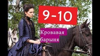 КРОВАВАЯ БАРЫНЯ сериал 9-10 серии Анонсы и содержание серий 9-10 серия Салтычиха
