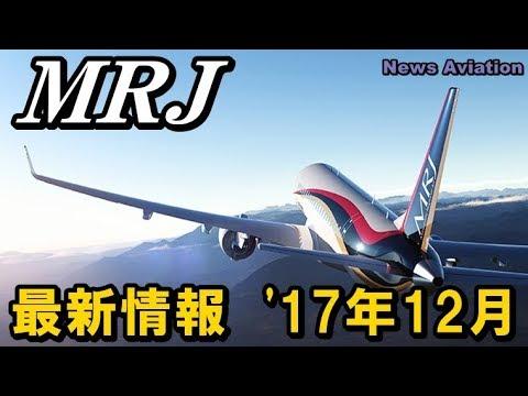 三菱 「MRJ」 最新情報  '17年12月