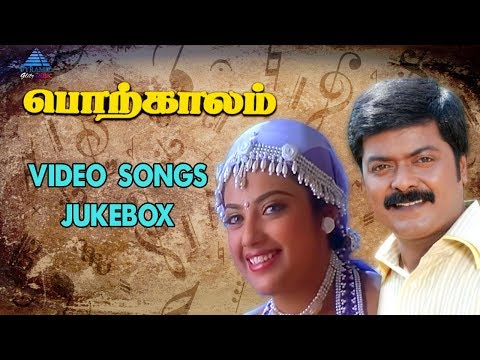 Porkkaalam Movie Songs | Video Jukebox | Murali | Meena | Sanghavi | Deva | Pyramid Glitz Music