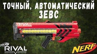 нЁРФ ЗЕВС - обзор Нёрф Райвл Zeus Nerf Rival игрушечный автомат