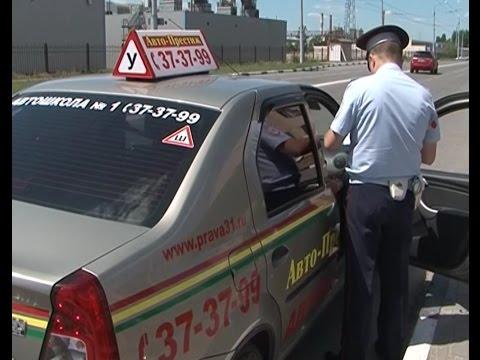 Проверка учебных авто в Белгороде