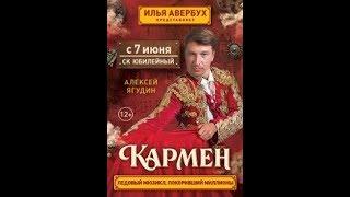 Ледовое шоу Кармен СК Юбилейный