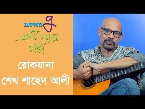 একটি গানের গল্প |'রোকযানা' শেখ শাহেদ আলী | Shaikh Shahed Ali | newg24