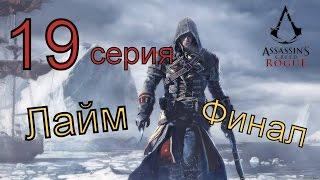 Фото Assassins Creed:Rogue-№19