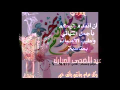 مقطع فيديو بمناسبة عيد الاضحى المبارك Youtube