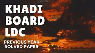 Khadi Board LDC Previous Year Solved Paper   LDC Previous Year Solved Paper   Kerala PSC   EasyPSC  