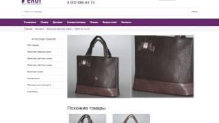 Как заказать сумки Пекоф оптом?(Вы можете заказать сумки оптом онлайн, в несколько кликов. Сайт компании: http://pekof.com.ru/, 2015-08-10T11:45:55.000Z)