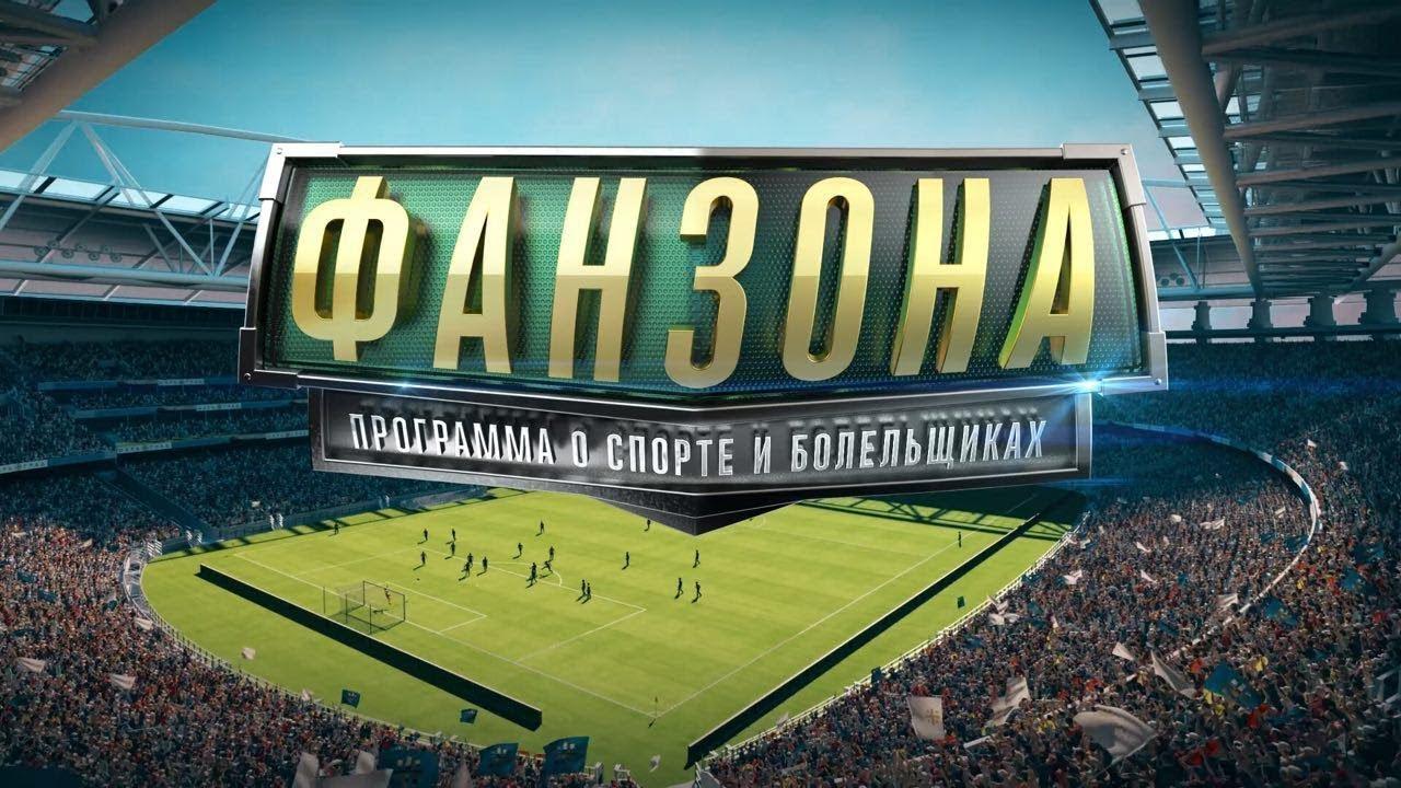 23-я Фанзона: Олимпиада как политическое давление на РФ, Дима Фрэнк о регби, комиссия ФИФА в России