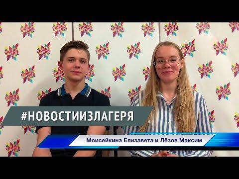 Новости из лагерей ЛУС и Инсайт Лето 2018