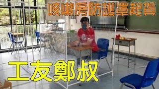 Publication Date: 2020-04-24 | Video Title: 【卡洛斯直播】聖貞德中學防護罩備戰