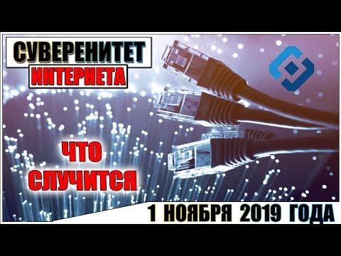 """ЗАКОН О """"СУВЕРЕННОМ ИНТЕРНЕТЕ"""" В РОССИИ С 1 НОЯБРЯ 2019 ГОДА"""