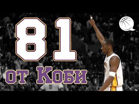 КОБИ БРАЙАНТ 81 ОЧКО РЕКОРД НБА