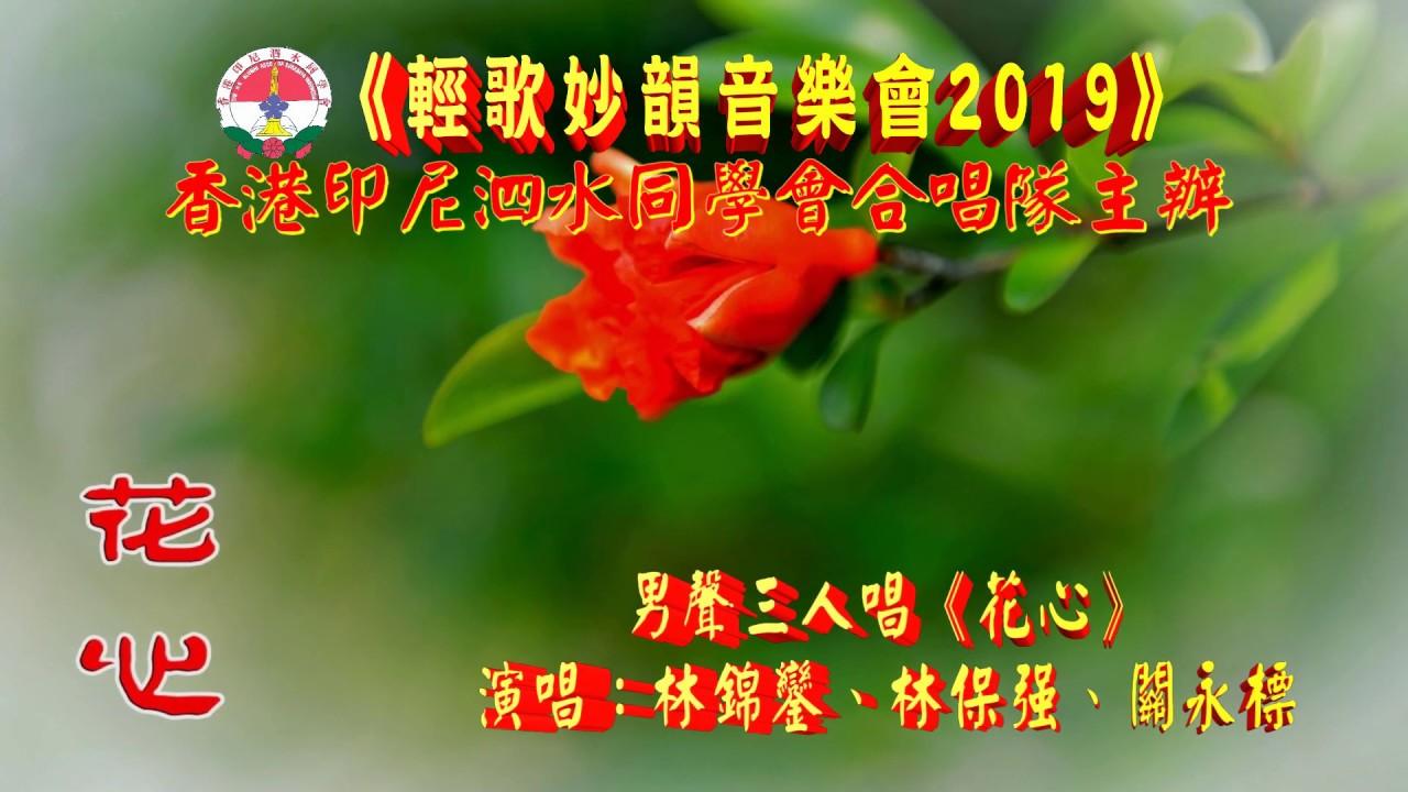 男聲三人唱《花心》演唱:林錦鑾、林保強、關永標《輕歌妙韻音樂會2019》香港印尼泗水同學會合唱隊主辦