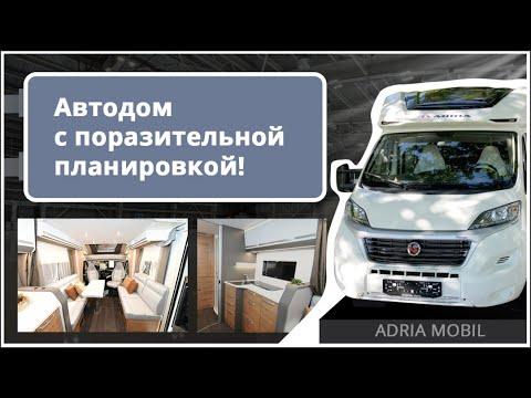 the-adria-matrix-600-dt-rv:-impressive,-spacious,-luxurious!