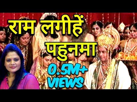 Maithili Vivah Geet: Ram Lagihen Pahunma By Kumkum Mishra Maithili Song संपर्क :9818018059