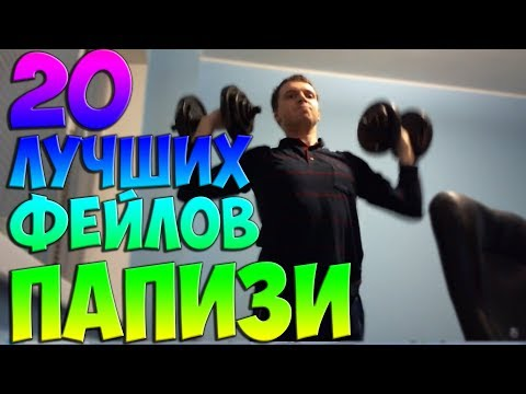 20 ЛУЧШИХ ФЕЙЛОВ ПАПИЧА (ARTHAS(ВЕЛИЧАЙШИЙ)) - Поиск видео на компьютер, мобильный, android, ios