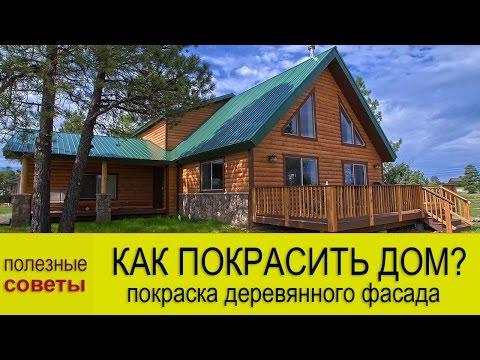 Как покрасить дом – технология покраски фасада деревянного дома
