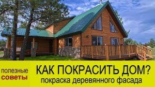 Покраска деревянных домов снаружи: инструкция по окраске своими руками, технология, видео, фото