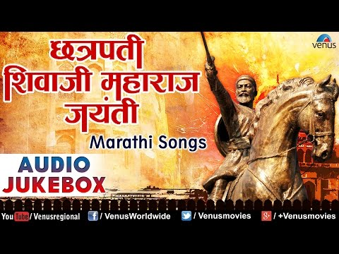 Chhatrapati Shivaji Maharaj Jayanti : Best Marathi Songs ~ Audio Jukebox