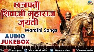 ChhatrapatiShivaji Maharaj Jayanti : Best Marathi Songs ~ Audio Jukebox