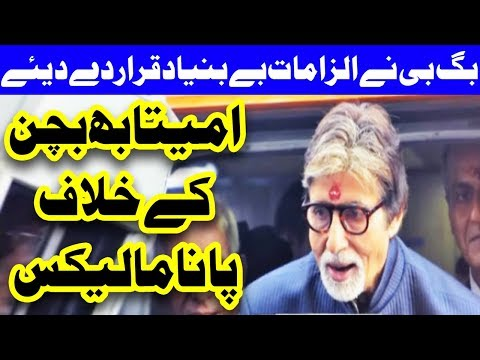 Amitabh Bachchan Denied Panama Leaks - Headlines - 6:00 PM - 17 Aug 2017