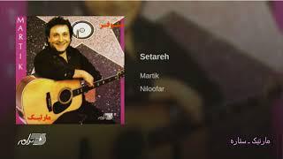 Martik- Setareh مارتیک ـ ستاره