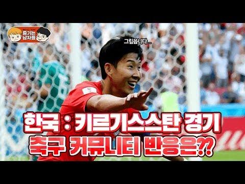 한국 vs 키르기스스탄 경기 축구 커뮤니티 반응   2019 아시안컵