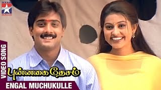 Punnagai Desam Tamil Movie Songs | Engal Muchukulle Song | Tarun | Sneha | Shankar Mahadevan