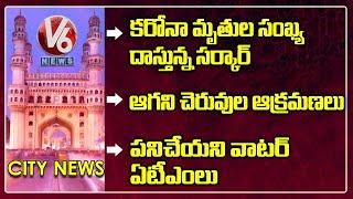 High Tension In Ram Singh Tanda   TS Govt On Corona Cases   V6 Hamara Hyderabad News
