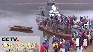《中国财经报道》 20190430 10:00| CCTV财经