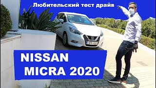 Nissan Micra 2020, 1.5l - любительский тест драйв.
